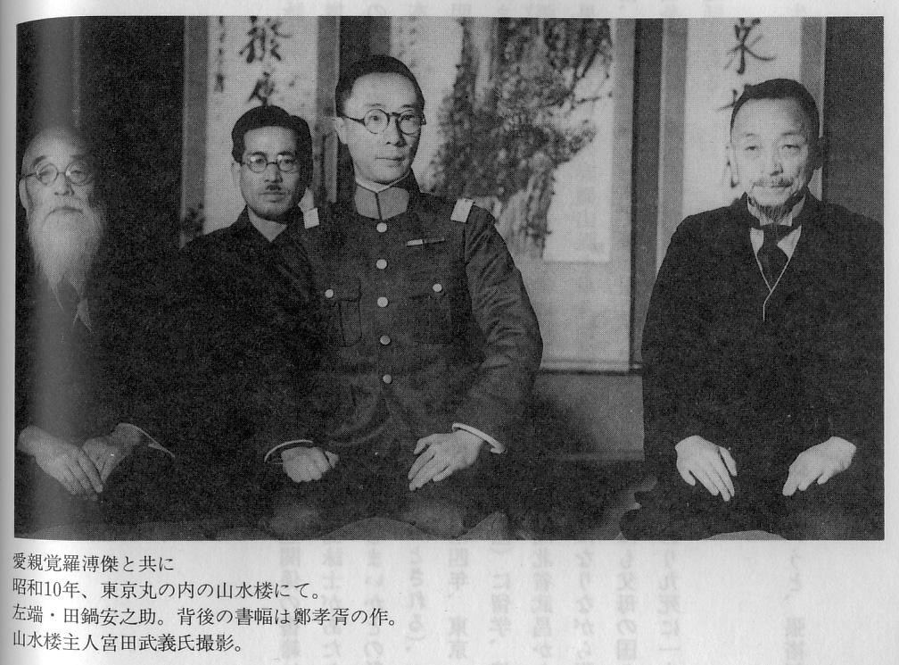 木村東介「宮島詠士」(7) 人種...