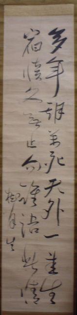 結城豊太郎記念館所蔵 雲井龍雄の詩.jpg