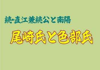 01-1尾崎氏と色部氏.jpg