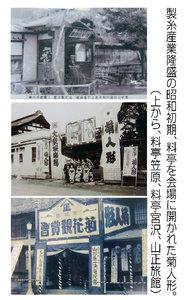016B-山正旅館菊人形会場.jpgpg.jpg