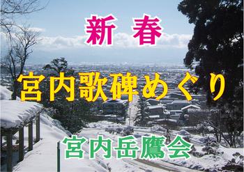 01 宮内歌碑めぐり.jpg