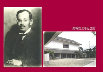 1-188 22-A 結城豊太郎.jpg