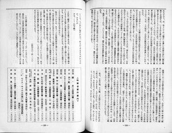 1-深夜亭交友録6.jpg