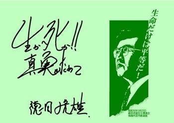114 2-A 徳田虎雄.jpg