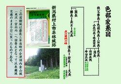 13-B7色部家系図.jpg