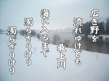 16 冬の最上川.jpg
