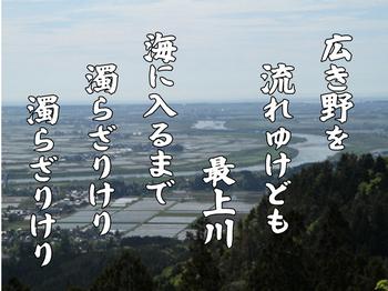 17 最上川-[更新済み].jpg