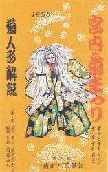 21-菊まつりポスター1956.jpg