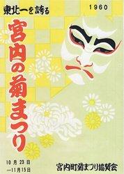 22-菊まつりポスター1960.jpg