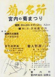 24-菊まつりポスター1963.jpg