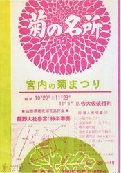 25-菊まつりポスター1964.jpg