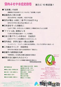 26年版よもやま歴史絵巻チラシ裏.jpg