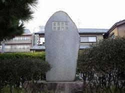 27-新潟追念碑.jpg