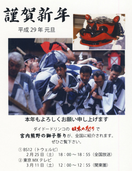 29年年賀状抄.jpg