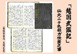 30-C3越国武鑑記.jpg