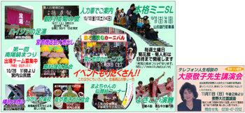 30-菊まつりイベント.jpg