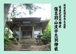 31-C4保呂羽山波宇志別神社.jpg