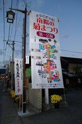 35C-菊会場入口幕.jpg