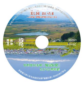 3 「美し国おいたま」DVD.jpg