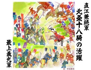 41-あ132長谷堂の戦い(まよ).jpg