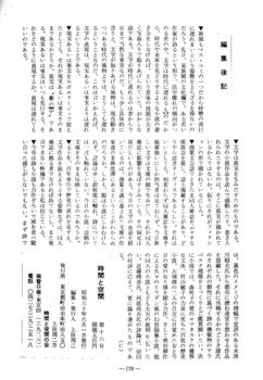 8-深夜亭交友録奥付.jpg
