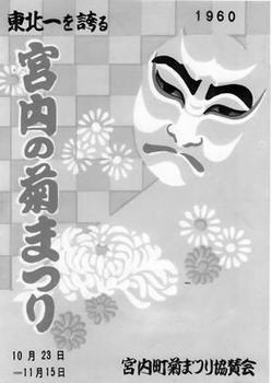 「南陽の菊まつり」百年.1960ポスター.jpg