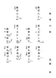 「妹背の松 長部功」.jpg