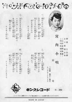 「宮内小唄」歌詞.jpg