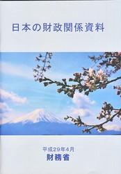 「日本の財政関係資料」表紙.jpg