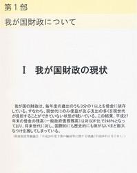 「日本の財政関係資料」見開き.jpg