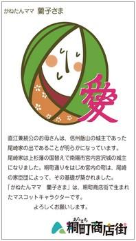 かねたんママカード.jpg