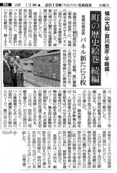 よもやま歴史絵巻 朝日新聞.jpg