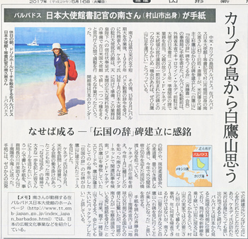 カリブ島から山新記事.jpg