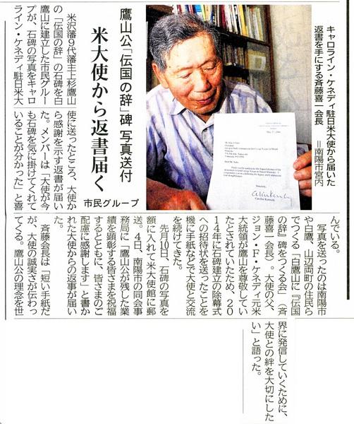 ケネディ大使から返信(山形新聞160610).jpg