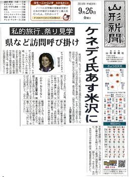 ケネディ大使米沢へ.jpg