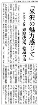 ケネディ大使米沢へ2.jpg