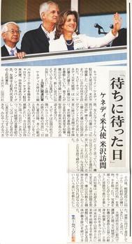 ケネディ大使米沢訪問.jpg