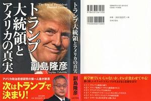 トランプ大統領とアメリカの真実.jpg