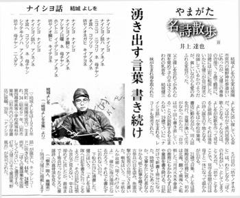 ナイショ話 結城よしを.jpg