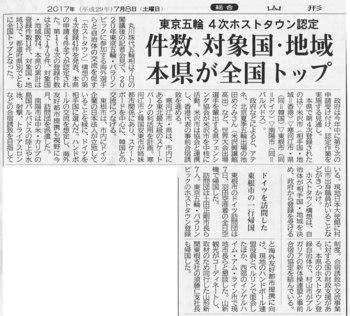 ホストタウン決定(山形新聞290708).jpg