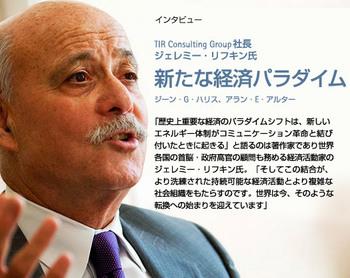 リフキンAccenture-Outlook-Interview-Jeremy-Rifkin-president-TIR-consulting-new-economic-paradigm-Sustainability-main-jp.jpg