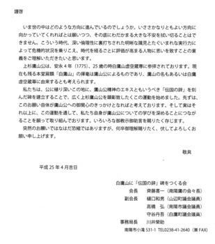 伝国の辞碑お願い文.jpg