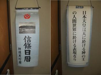信条暦29日.jpg