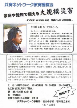 千川原講演会チラシ.jpg