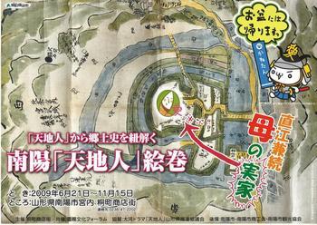 南陽「天地人」絵巻チラシ表.jpg