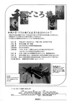 和ごころ講座 折り紙.jpg