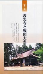 善光寺展2.jpg
