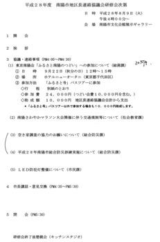 地区長連協研修会次第.jpg