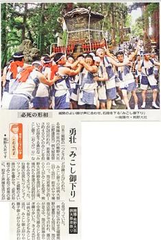 夏まつり 山形新聞記事270725.jpg