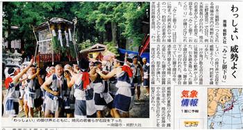 夏祭り山新記事130725.jpg